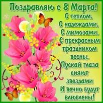 krasivye-otkrytki-s-8-marta-v-stihah-s-tsvetami-mimoza.jpg